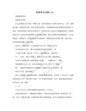 师德教育案例.doc
