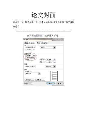 论文页眉页脚设置教程