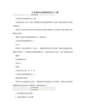 入党政审函调材料范文3篇