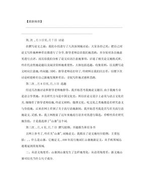 【最新+免费】毕业论文工作日志范文