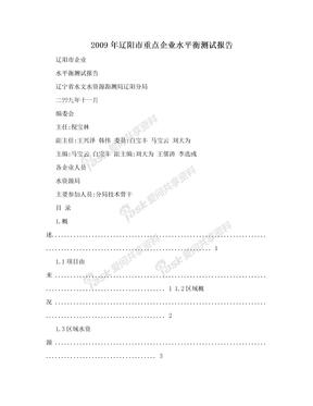 2009年辽阳市重点企业水平衡测试报告