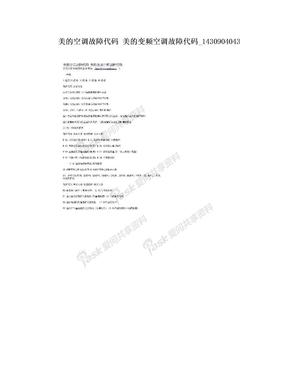 美的空调故障代码 美的变频空调故障代码_1430904043