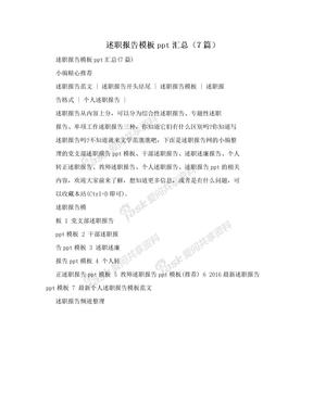 述职报告模板ppt汇总(7篇)