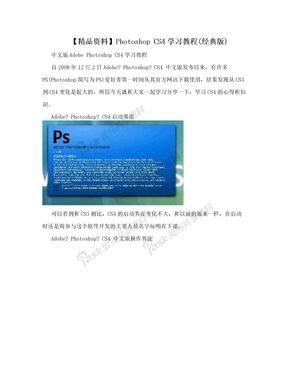 【精品资料】Photoshop CS4学习教程(经典版)