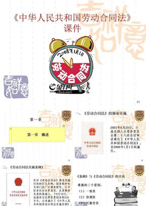 中华人民共和国劳动合同法ppt课件