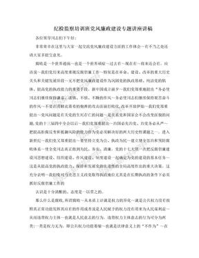 纪检监察培训班党风廉政建设专题讲座讲稿