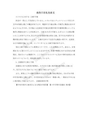 商务日语礼仪论文