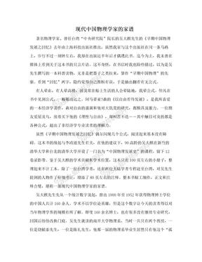 现代中国物理学家的家谱