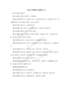 高分子材料专业排名_0