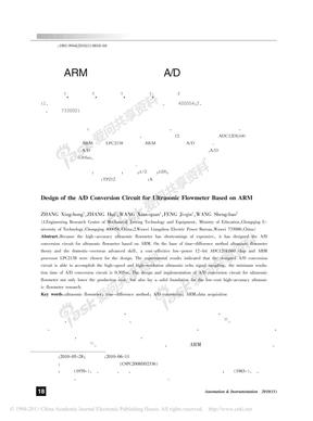 基于ARM的超声波流量计A_D转换电路设计(over)