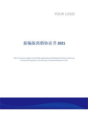 新编版离婚协议书2021
