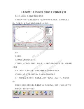 [指南]第三章AT89S51单片机下载器软件使用