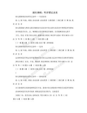 浦东调研:听评课记录表