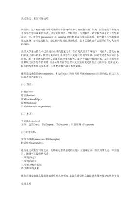 英文商务信函写作格式必备习