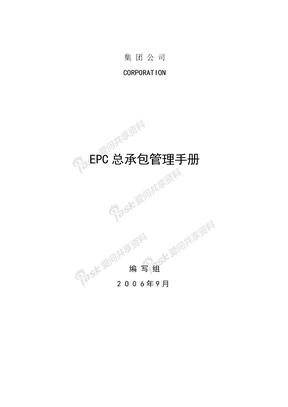 工程项目总承包(EPC)管理手册