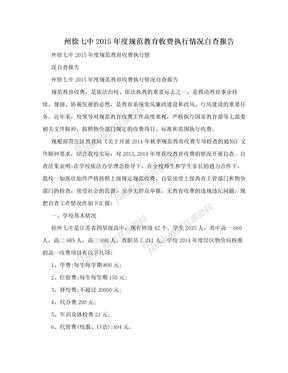 州徐七中2015年度规范教育收费执行情况自查报告