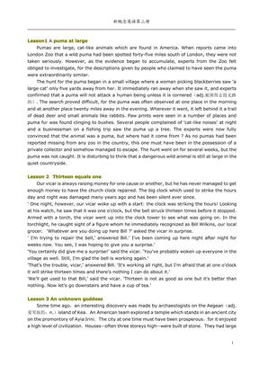新概念英语第三册课文