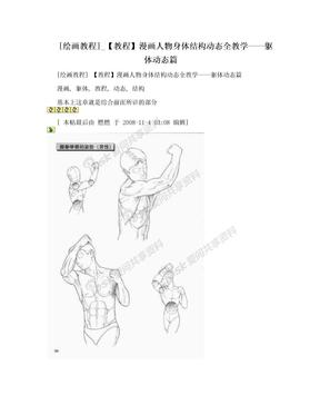 [绘画教程]_【教程】漫画人物身体结构动态全教学——躯体动态篇