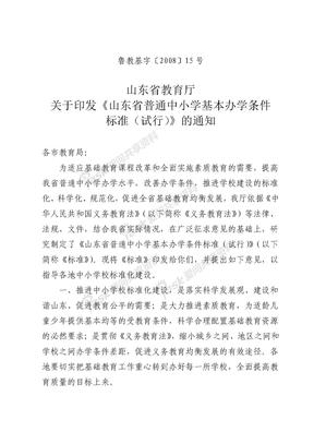 山东省普通中小学基本办学条件