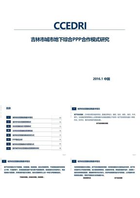 吉林市综合管廊合作模式研究ppt课件