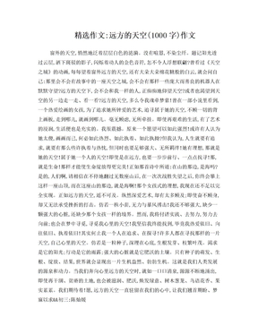 远方的天空(1000字)作文