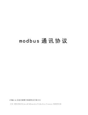 modbus通讯协议