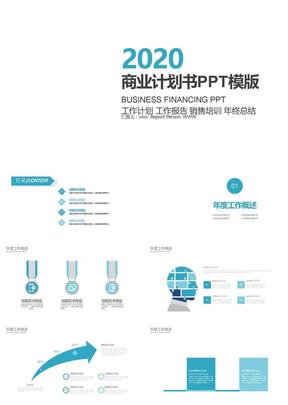 商业计划书创业计划书项目融资ppt模板 15