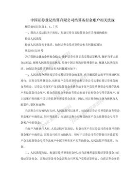 中国证券登记结算有限公司结算备付金账户相关法规