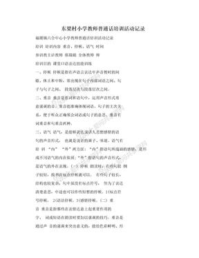 东梁村小学教师普通话培训活动记录