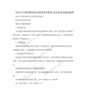 2016年上海身份证补办需要多少时间,挂失补办身份证流程