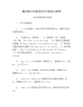 湘少版六年级英语小升初复习资料