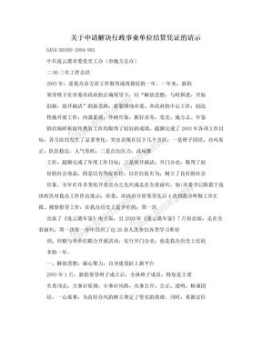 关于申请解决行政事业单位结算凭证的请示