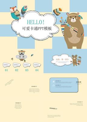 小熊猫头鹰可爱卡通风动物主题ppt模板