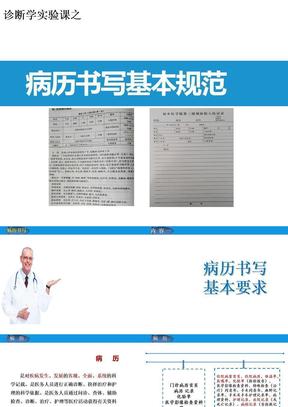诊断学实验课之病历书写规范 ppt课件