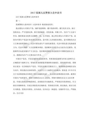 2017监狱人民警察入党申请书