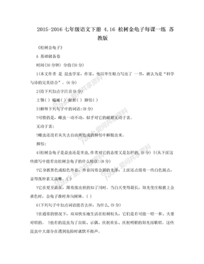 2015-2016七年级语文下册 4.16 松树金龟子每课一练 苏教版