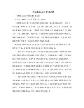 国情备忘录之中国之谜