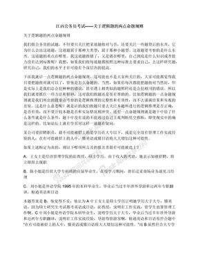 江西公务员考试——关于逻辑题的两点命题规则