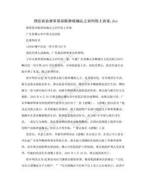 刑法诉讼廖荣基诉陈妙瑶确认之诉纠纷上诉案.doc
