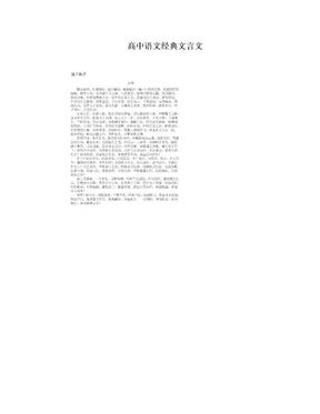 高中语文经典文言文
