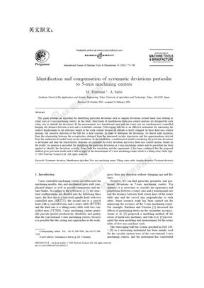 毕业设计外文翻译-5轴加工中心系统特殊偏差的鉴定与补偿