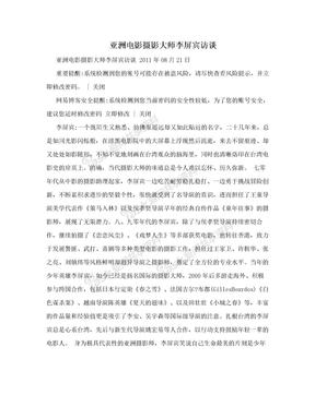 亚洲电影摄影大师李屏宾访谈