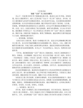 """工艺美术系创建""""五好""""关工委自查报告"""