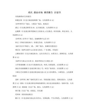 重庆 甜品市场 调查报告 计划书