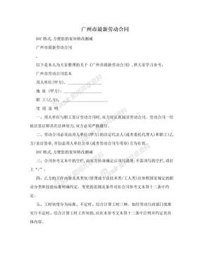 广州市最新劳动合同