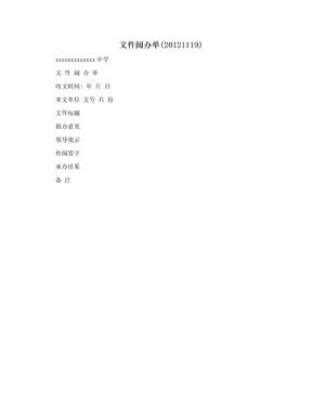 文件阅办单(20121119)