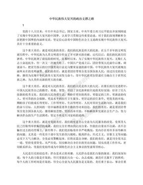 中华民族伟大复兴的政治支撑之路