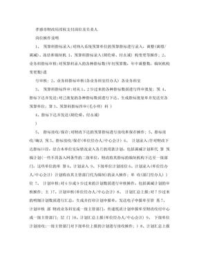 孝感市财政国库授权支付业务流程.doc - 辽宁省授权支付业务流程图