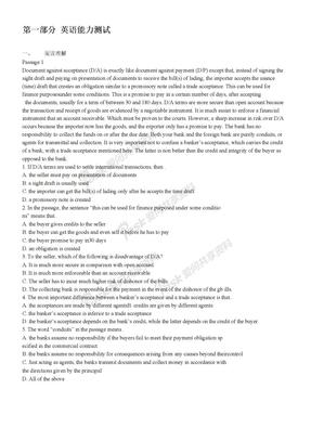 066【资料分享】2013中信银行深圳分行招聘考试笔试及答案解析