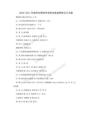 2010-2011年徐州市律师事务所及执业律师公告名册